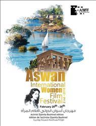 مهرجان أسوان لأفلام المرأة يكشف عن بوستر الدورة الثانية