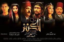 """فيلم """"الكنز"""" يحصد 6 جوائز بمهرجان جمعية الفيلم"""