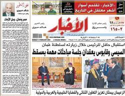 تقرأ في «الأخبار» غدًا.. استقبال حافل للرئيس خلال زيارته لسلطنة عمان