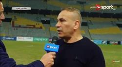 فيديو.. إبراهيم حسن:المصري استحق الفوز.. والحمد لله على النتيجة