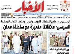 في عدد الثلاثاء| «الأخبار» أول صحيفة مصرية داخل معتقل «جوانتانامو»