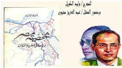 مكتبة مصر الجديدة تحتفل بذكرى ميلاد جمال حمدان