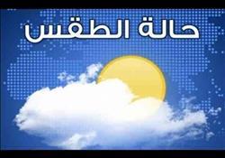 «الأرصاد» تكشف موعد انخفاض درجات الحرارة.. وتحذر من الشبورة
