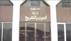 «الفتوى والتشريع»: أصدرنا 124 فتوى ورأيا قانونيا للحكومةفي 3 أشهر