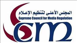 «الأعلى للإعلام» يستأنف دورة المحررين الاقتصاديين.. الثلاثاء