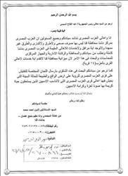 الإهمال يضرب قرية «عزب المصري» بدشنا شمال قنا