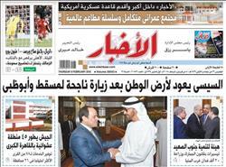 أخبار الخميس| الجيش يطور ٤٥ منطقة عشوائية بالقاهرة الكبرى