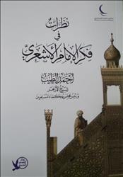 «نظرات في فكر الإمام الأشعري».. أحدث إبداع لـ«شيخ الأزهر» بمعرض الكتاب