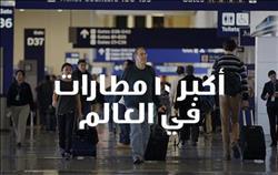 فيديوجراف| تعرف على أكبر 10 مطارات في العالم من حيث المساحة
