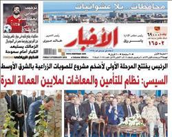 «أخبار» الجمعة| الرئيس: لابد من الحرص على كل نقطة مياه