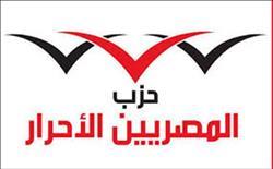 «المصريين الأحرار»: تحية للقوات المسلحة الباسلة في حربها ضد الإرهاب
