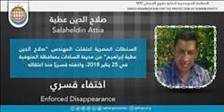 مصدر: «عطية» إرهابي حسم.. الإخوان زعمت اختفائه قسريًا وهو يقود تنظيمًا إرهابيًا