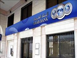 محكمة أمريكية تلغي حكمًا بشأن البنك العربي