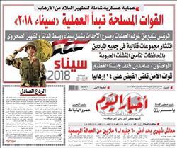 عدد أخبار اليوم| عملية عسكرية شاملة لتطهير البلاد من الإرهاب