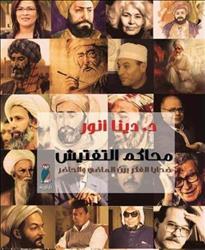 حفل توقيع كتاب «محاكم التفتيش» بمكتبة مصر الجديدة .. الأحد
