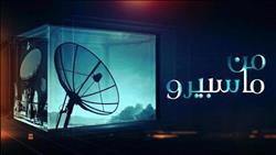 مواجهة الإرهاب بسيناء في برنامج «من ماسبيرو»