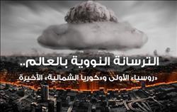 فيديوجراف| الترسانات النووية.. «روسيا» تضع أمريكا في موقف حرج