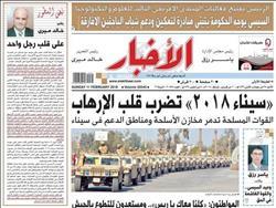 أخبار «الأحد»| «سيناء ٢٠١٨» تضرب قلب الإرهاب