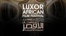 «الأقصر للسينما الأفريقية» يختار مذيعات حفلي الافتتاح والختام