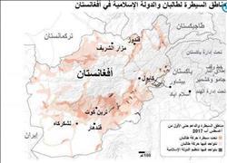 ننشر خريطة سيطرة «طالبان» و«داعش» في أفغانستان