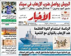 غدًا في «جريدة الأخبار» .. الجيش يواصل ضرب الإرهاب فى سيناء