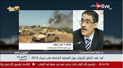 فيديو| رشوان: الدولة المصرية تفرض سيطرتها الكاملة على سيناء
