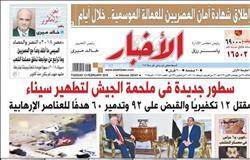 «أخبار» الثلاثاء| سطور جديدة فى ملحمة الجيش لتطهير سيناء
