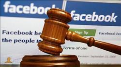 ألمانيا: استخدام فيس بوك للبيانات الشخصية «غير مشروع»