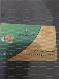 الحاج محمد: احذفوا ابني من بطاقة التموين
