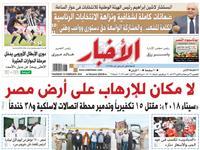 أخبار الخميس| لا مكان للإرهاب على أرض مصر