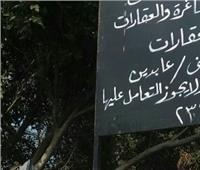 صور| حي الهرم يسترد 4 أفدنة لصالح بنك ناصر الإجتماعي