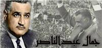 مناقشة الخطاب الأدبي والثقافي لـ«عبد الناصر» بمتحفه .. الأحد