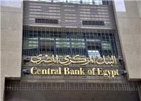 بلومبيرج: تخفيض البنك المركزي المصري لأسعار الفائدة يؤكد نجاحه في كبح التضخم