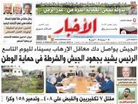 أخبار «الأحد»| الرئيس يشيد بجهود الجيش والشرطة في حماية الوطن