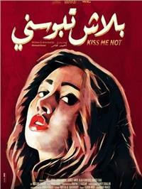 «بلاش تبوسني» .. مابين الرفض والقبول لنجمات السينما المصرية