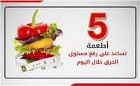 إنفوجراف | 5 أطعمة تساعدك على رفع مستوى الحرق خلال اليوم