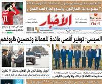 تقرأ في «الأخبار» الاثنين.. الجيش يواصل الحرب على الإرهاب ومقتل ٦٣ تكفيرياً