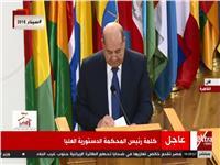بث مباشر.. فعاليات المؤتمر الثاني لرؤساء المحاكم الدستورية الأفريقية بالقاهرة