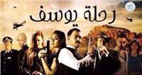 العربية للتوزيع السينمائي تتعاقد على طرح «رحلة يوسف» بدور العرض