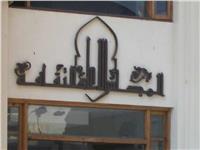 «الآثار الإسلامية بطريق الحرير وعلاقتها بمصر».. ندوة غدا بـ«الأعلى للثقافة»