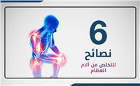 6 نصائح هامة للتخلص من آلام العظام والمفاصل.. «إنفوجراف»