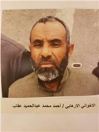 عاجل  ننشر صور الإرهابيين المضبوطين في مزرعة عبدالمنعم أبو الفتوح
