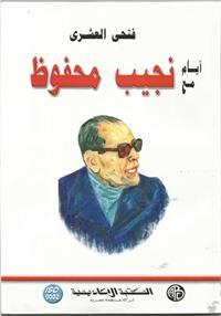 العشري يكتب أسرار نجيب محفوظ الممنوعة من النشر