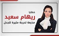 إنفوجراف  محطات مثيرة للجدل في تاريخ ريهام سعيد