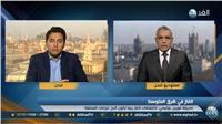 فيديو.. محلل سياسي : تركيا تحاول زعزعة استقرار المنطقة