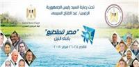 ننشر فعاليات اليوم الأول لمؤتمر «مصر تستطيع»