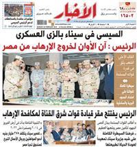 تقرأ في «الأخبار» غدًا.. الرئيس: آن الأوان لخروج الإرهاب من مصر