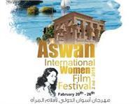 اليوم.. ختام مهرجان أسوان لسينما المرأة