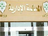 الإدارية العليا تمنح الجنسية لمصري ولد بالسودان
