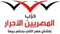 حزب المصريين الأحرار يعتزم التقدم بدعوى أمام الأمم المتحدة ضد «رايتس ووتش»